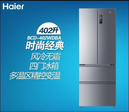 Haier海尔402L  四门智控感湿冰箱